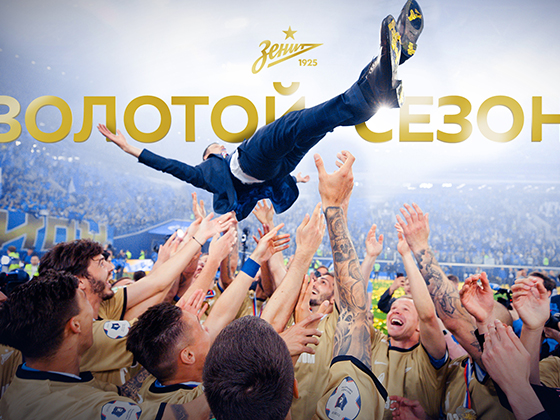 Golden Season: Zenit-TV and the road to the title!