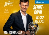 Zenit host Sochi today at the Gazprom Arena
