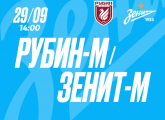 Zenit U19s face Rubin Kazan U19s on 29 September