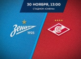 Zenit U19s v Spartak Moscow U19s takes place on 30 November