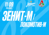 Zenit Youth kick off the new season on 11 September